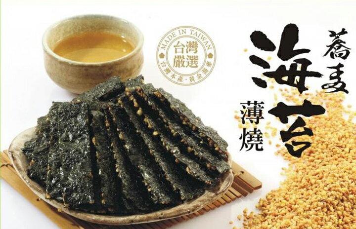 海苔 團購-囍荳坊-黃金蕎麥 海苔 薄燒-40g / 包 海苔脆片 海苔點心 海苔夾心 海苔酥 捲心 SGS檢測