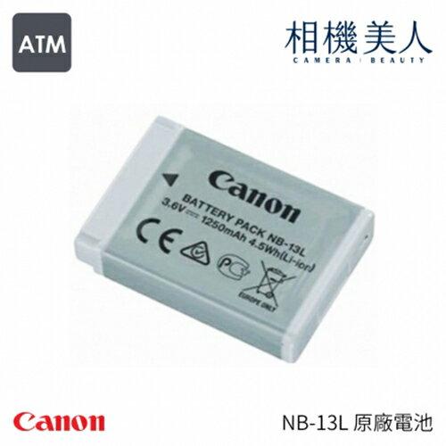 相機美人:【原廠續航力最高!】CANONNB-13L原廠電池G7X適用