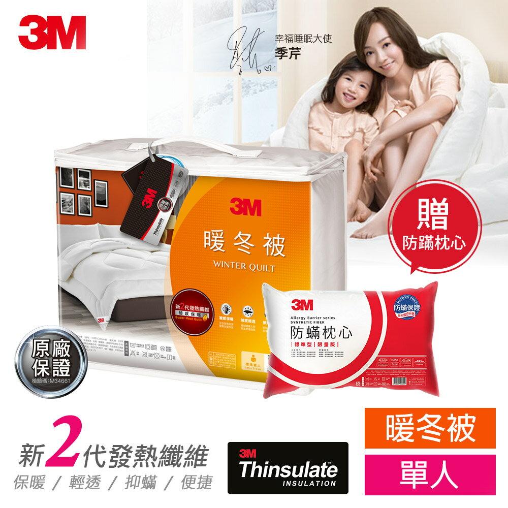 3M 新2代發熱纖維可水洗暖冬被NZ370(標準單人5x7) 加碼送▶防蹣舒適枕-加厚型1顆|台灣製造|免運 1