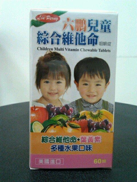 兒童綜合維他命  咀嚼錠  礦物質+綜合維他命