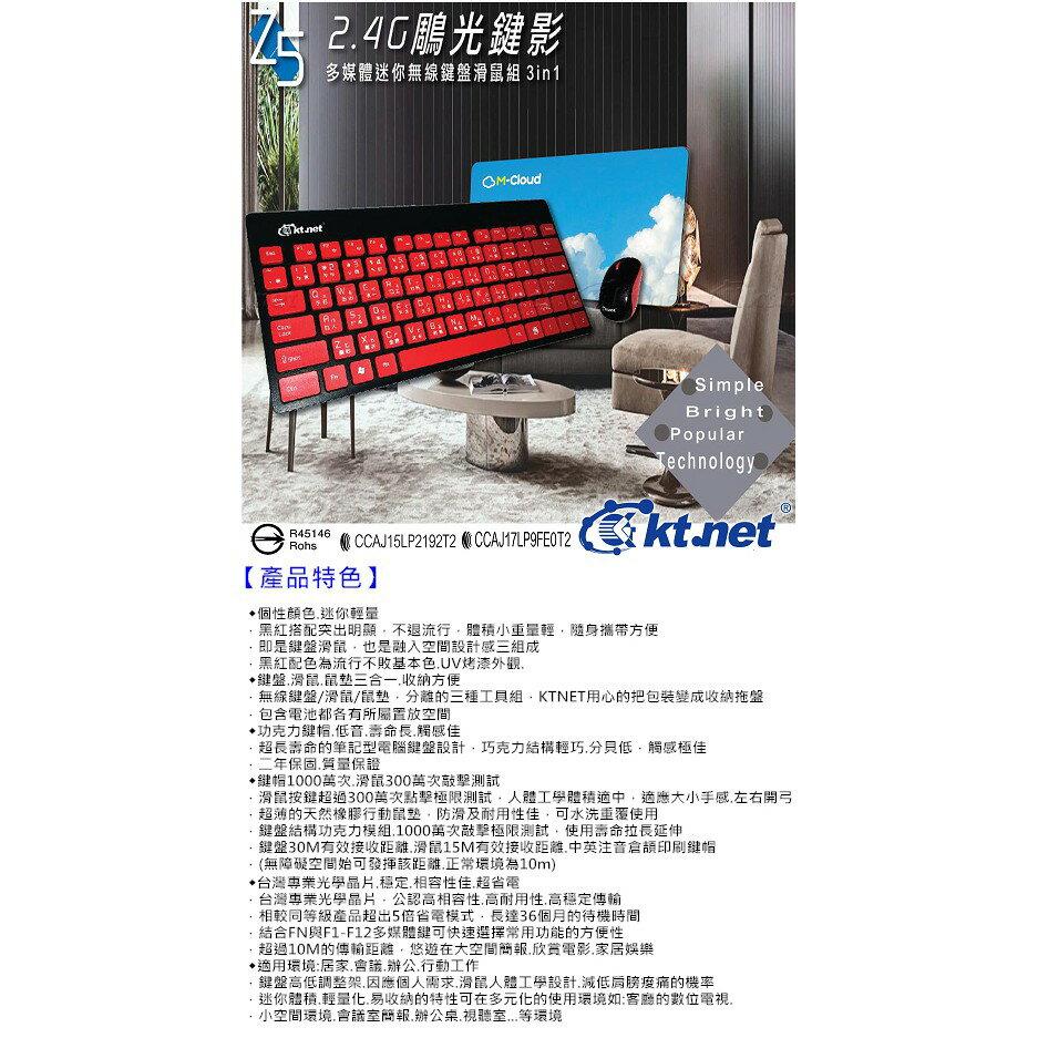 好康加 KTNET Z5 2.4G 鵰光鍵影 無線鍵盤滑鼠組(附鼠墊) 無線滑鼠 鍵鼠組 鍵盤 滑鼠 KMRF5000