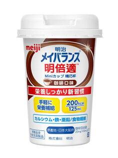 24瓶送3瓶明治明倍適精巧杯(咖啡口味)-125ml(日本原裝進口)