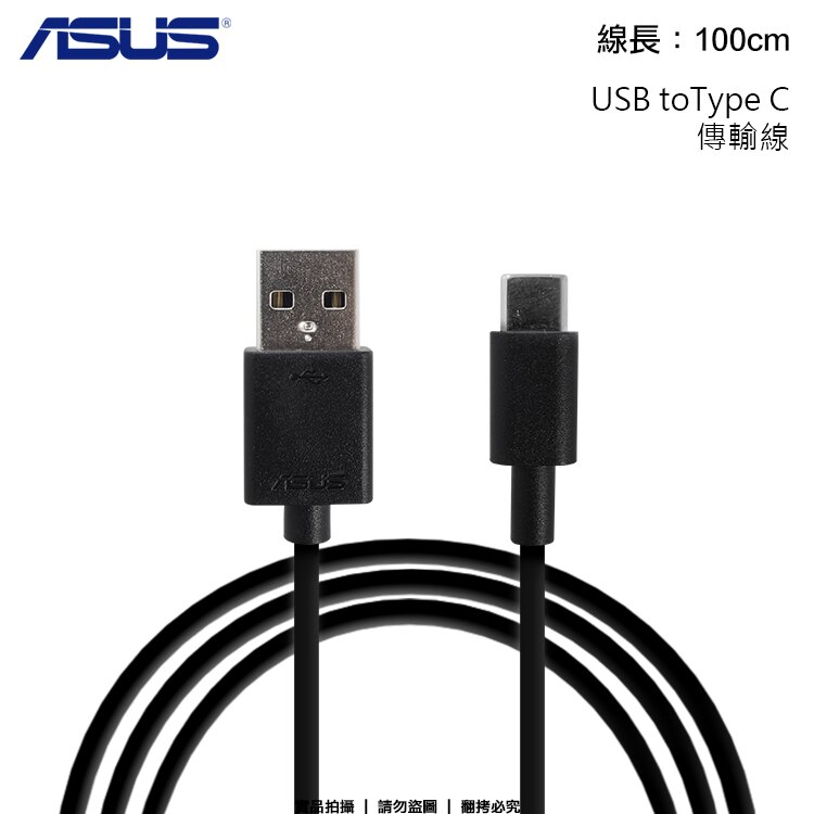 ASUS USB To Type C 原廠傳輸線 ASUS ZenFone3 ZE552KL/ZE520KL/Deluxe ZS570KL/Ultra ZU680KL/ZenPad S Z580CA/..
