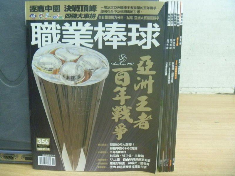 ~書寶 書T9/雜誌期刊_RER~職業棒球_356~361期_共6本合售_亞洲王者百年戰爭