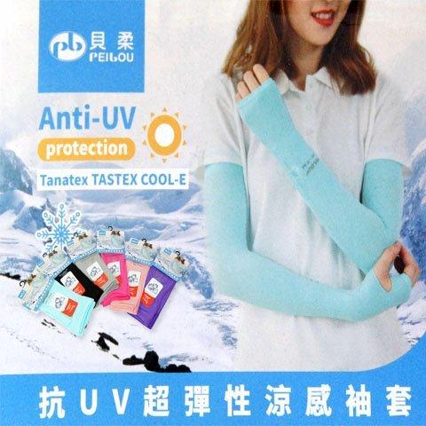 台灣製 貝柔抗UV超彈性涼感袖套/防曬袖套