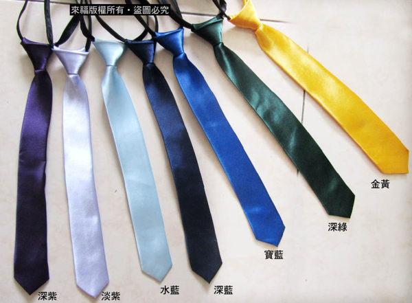 ★草魚妹★窄版日系拉鍊領帶窄版領帶,1條直購價69元