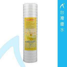 NSF認證【第一道】10英吋5微米溝槽式PP纖維濾心【台灣製造】