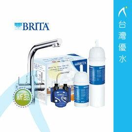 【 到府 】德國 BRITA TAP WD3020三用水龍頭硬水軟化型濾水系統 P3000濾芯 (本 共2芯)
