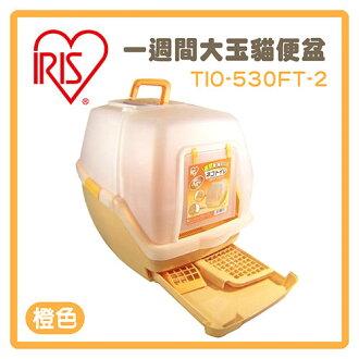 【力奇】IRIS-一週間大玉貓便盆- TIO-530-FT-2 (橘色)-1260元(H092A31-2)