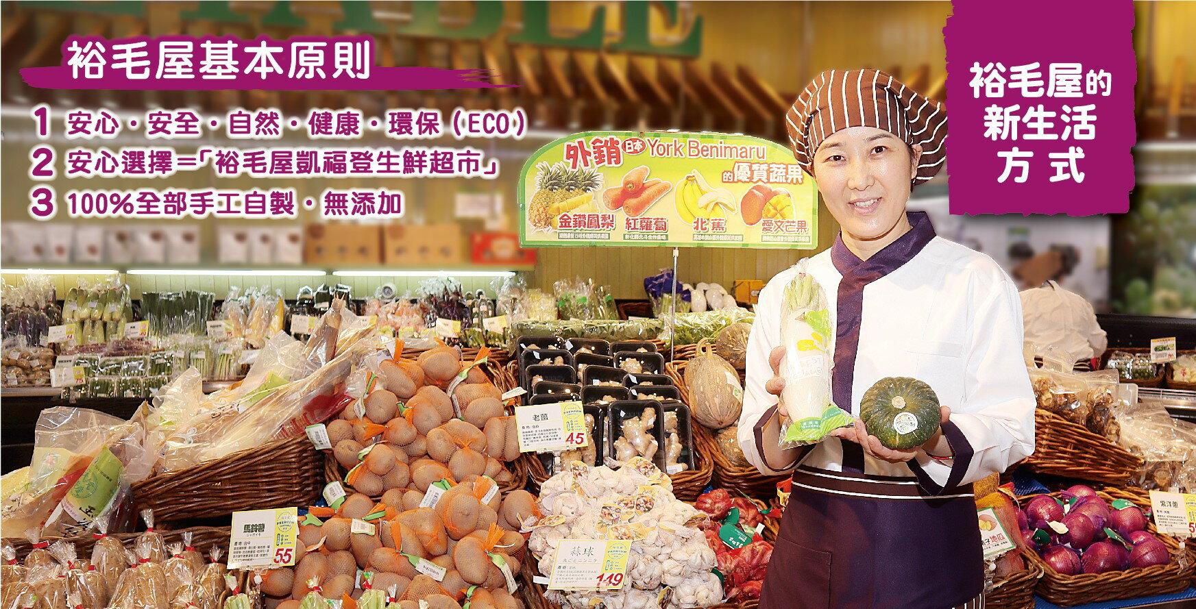 生鮮 市場