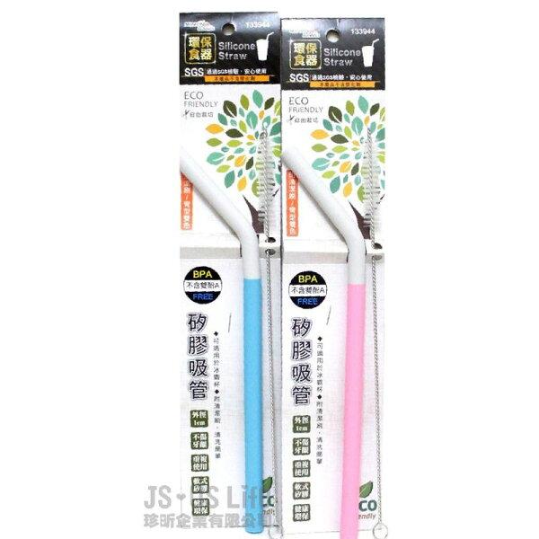【珍昕】米諾諾矽膠彎型雙色吸管附刷組(2色可選)矽膠吸管吸管(約長23cm外徑1cm)