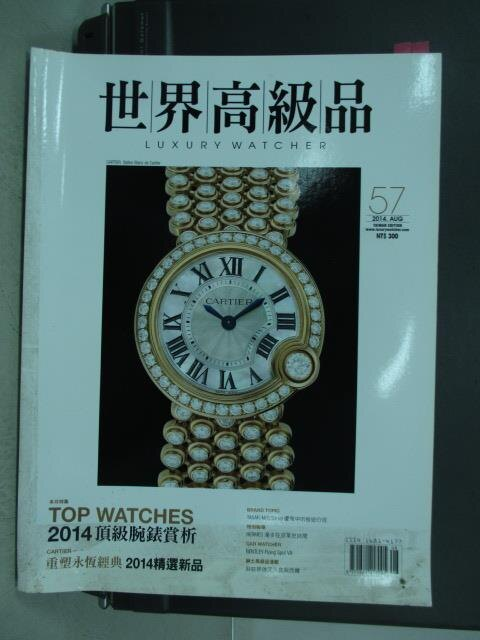 【書寶二手書T1/收藏_ZFW】世界高級品_57期_2014頂級腕錶賞析等