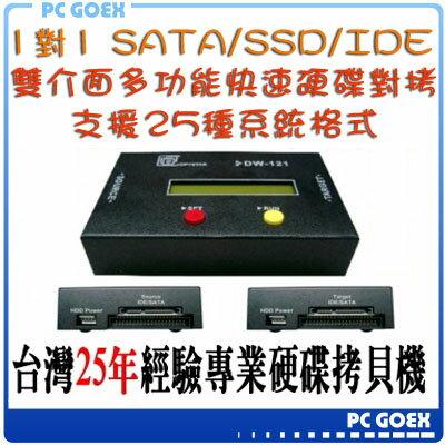 ☆軒揚pcgoex☆ 宏積 1對1 SATA/SSD/IDE 硬碟 對拷機 拷貝機 DW-121