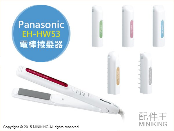 【配件王】日本代購 Panasonic 國際牌 EH-HW53 6way 電棒捲髮器 百變造型 26 32 38mm