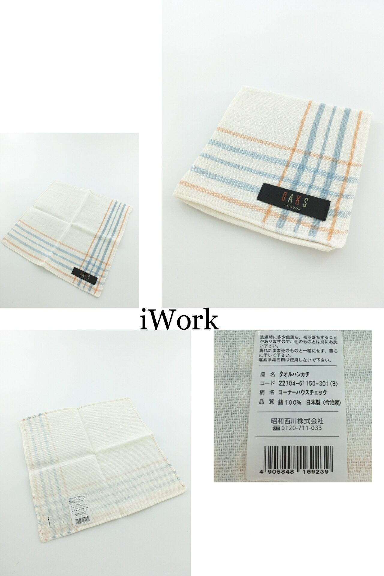 【iWork】10021《DAKS》經典格紋攜帶方便小方巾 ,質感細緻、輕盈、漂亮,顏色白色格紋〔經典、格紋、小方巾、方便、好用〕