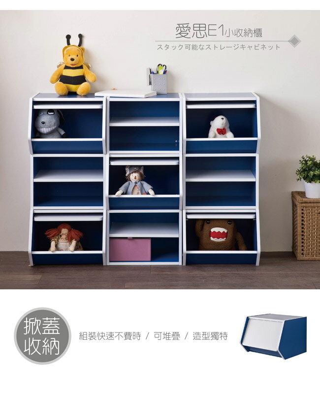 門櫃 / 書櫃 / 整理櫃 TZUMii 艾莉絲掀門櫃-藍色 3