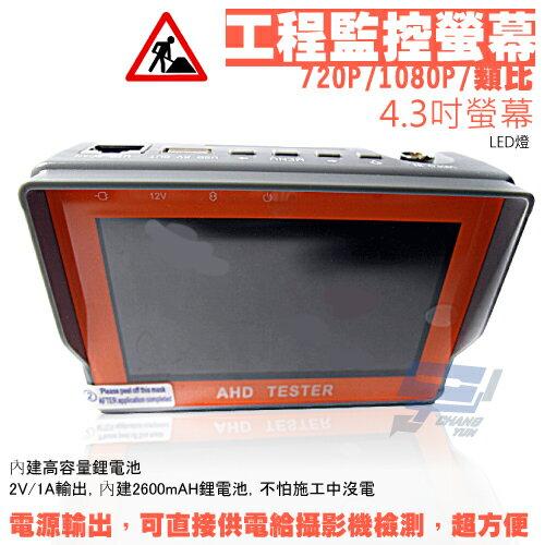 ?高雄/台南/屏東監視器?AHD 工程監控螢幕 720P 1080P 類比 4.3吋螢幕 內建高容量鋰電池 LED燈 攝影機 監視器