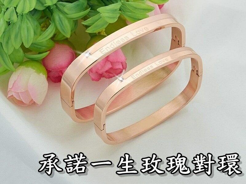 ~316小舖~~B195~^(專櫃西德鋼手環~承諾一生玫瑰對環~單件價 上衣 手環 水鑽手