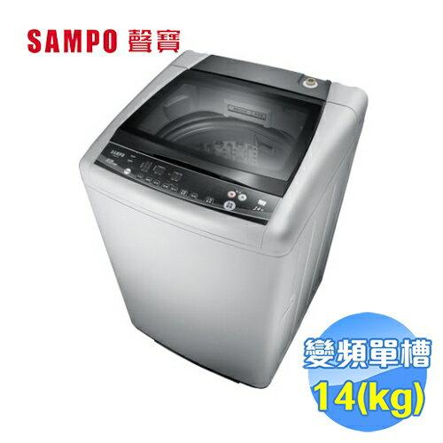 聲寶SAMPO14公斤變頻洗衣機ES-HD14B(G3)