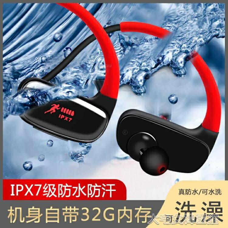 【快速出貨】游泳耳機【自帶內存】運動型無線藍芽耳機跑步專用ipx78級防水防汗可插 聖誕交換禮物