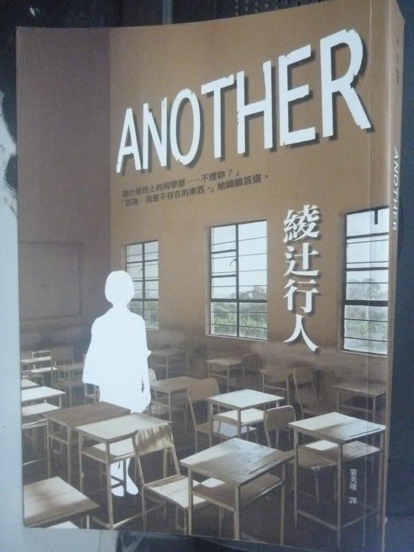 ~書寶 書T3/一般小說_LIU~Another_綾 行人