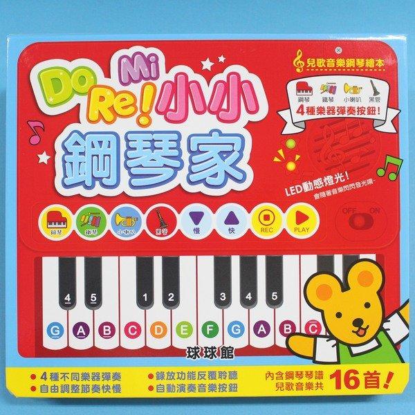 球球館 DoReMi 小小鋼琴家 可錄式 4種樂器彈奏 音樂書/一本入{定850}