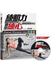 練肌力就是練心,線條證明我可以:當我徒手撐起身體,我的人生我做主! 26招肌力訓練 × 30招速效運動,打造微肌曲線,變強‧變美‧變快樂【附28組QR Code示範 ╳ 鍛練DVD】