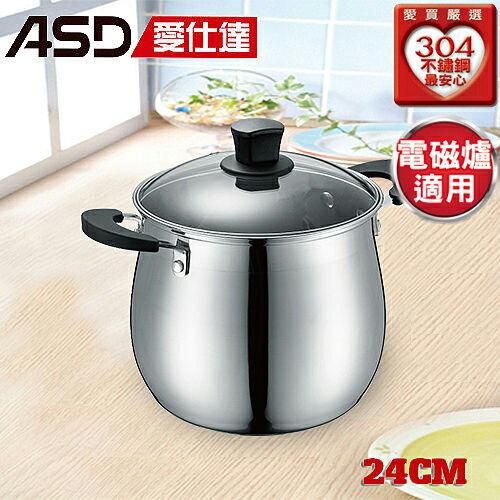 愛仕達ASD ASD營養燉鍋(24cm)【愛買】