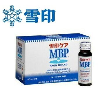 【贈 象印不鏽鋼真空保溫杯x1】日本【雪印】MBP精華液 50m (10+1盒)(日本原裝進口)