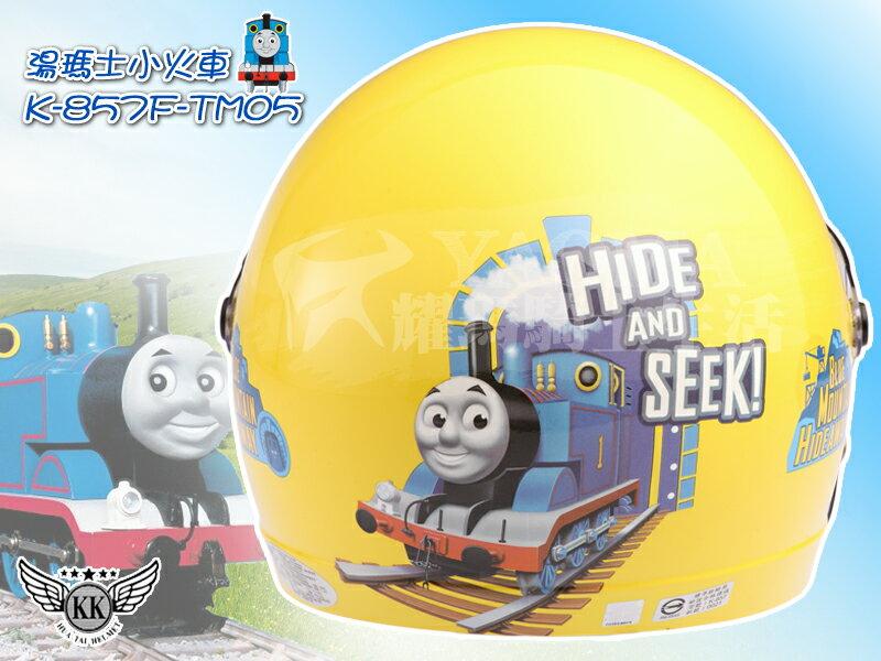 KK安全帽 童帽   湯瑪士小火車 -奶黃【附鏡片】 K-857F TM05『耀瑪騎士生活』