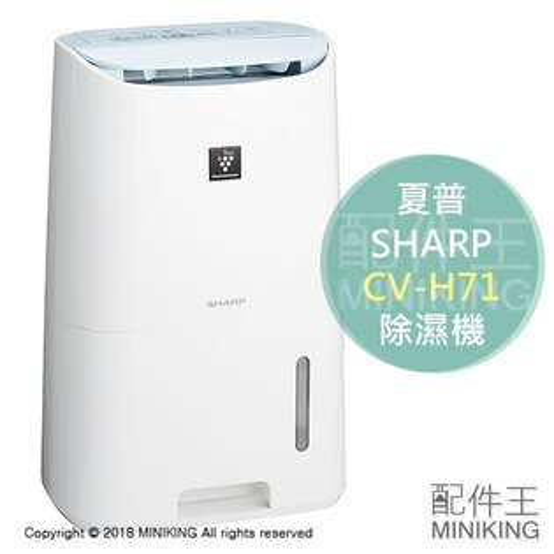 【配件王】日本代購SHARP夏普CV-H71衣物乾燥除濕機除臭8坪水箱2.5LCV-G71新款