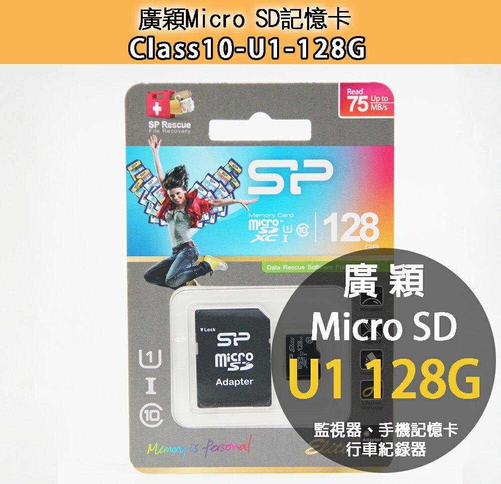 【廣穎】Micro SD記憶卡Class10-U1-128G(含SD轉卡-全新公司貨)