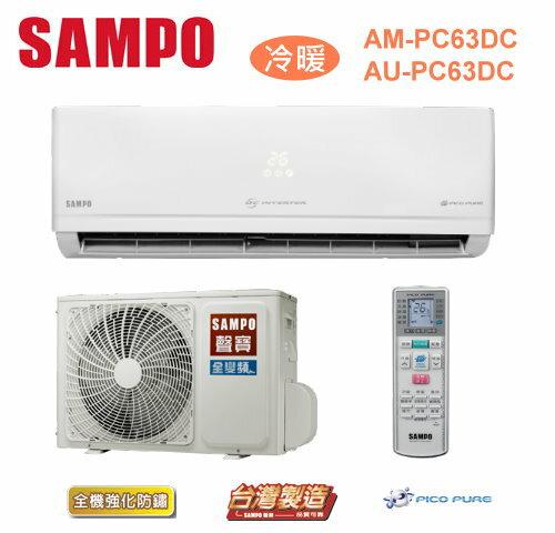 <br/><br/>  【佳麗寶】-(含標準安裝)聲寶頂級全變頻冷暖一對一 (9-11坪) AM-PC63DC/AU-PC63DC<br/><br/>