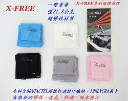 《意生》X-FREE萊卡袖套高爾夫球 冰絲涼感旅行防曬抗UV贈品禮品貼身 網球開車自行車單車腳踏車夏季