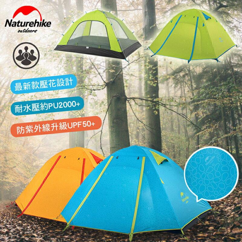 【露營趣】最新款 NatureHike NH15Z003-P4 鋁合金四人帳篷 登山帳篷 透氣帳篷 露營帳篷