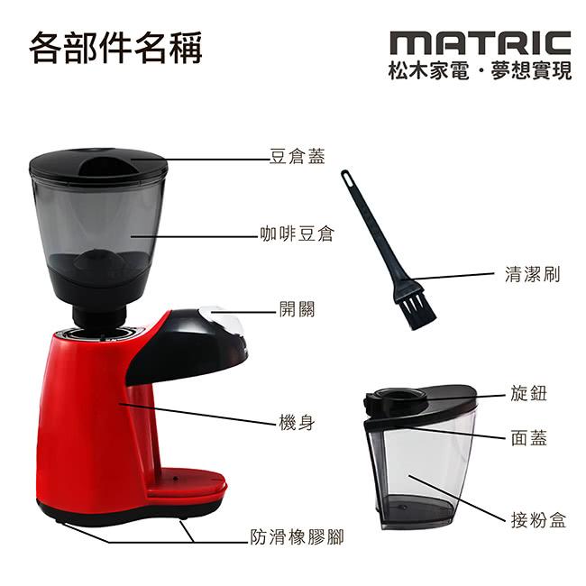 贈清潔刷【松木家電MATRIC磨盤式高效研磨磨豆機】美式咖啡機 蒸餾咖啡機 義式咖啡機 全自動咖啡機 咖啡壺 研磨咖啡機 奶泡機【AB329】 7