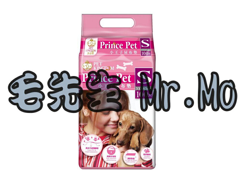 寵物用 小王子 尿布墊 犬貓狗皆可 S 33x45cm 100片/1包