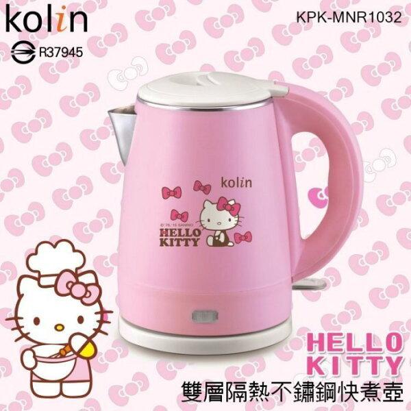 【新風尚潮流】kolin歌林HelloKitty雙層隔熱不鏽鋼快煮壺KPK-MNR1032