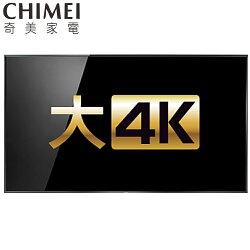 CHIMEI 奇美 TL-98U700 電視 98吋 U700系列 視訊盒TB-U070 大4K 愛奇藝
