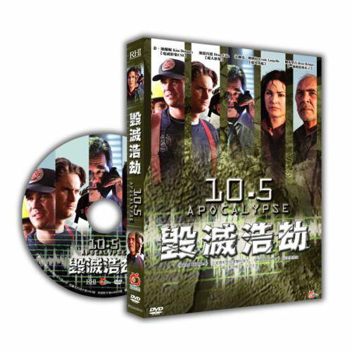 毀滅浩劫DVD