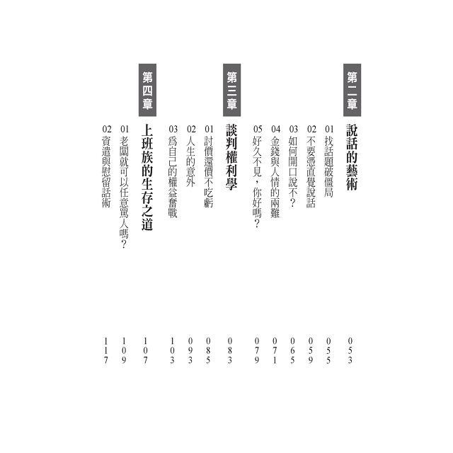 說出好人緣:謝震武的獨門說話術(暢銷慶功版) 7