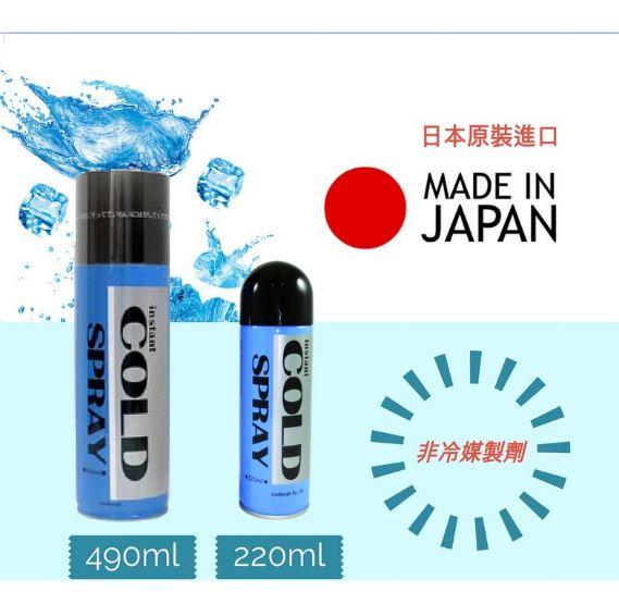 【登瑞體育】COLD SPRAY 急速冷凍噴劑_SPCOLD
