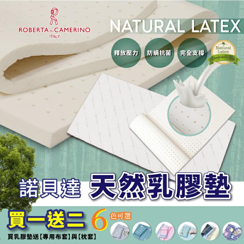 【ROBERTA諾貝達】(繽紛特調)買一送二-防?抗菌天然乳膠床墊套組