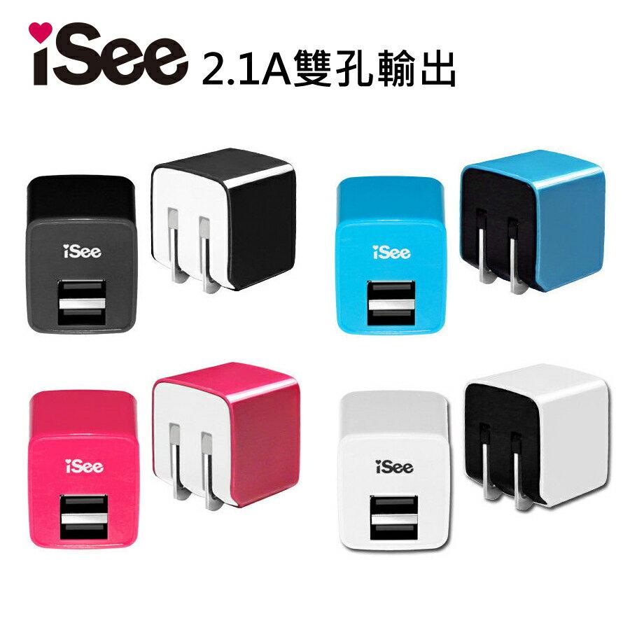 嘻哈部落 iSee 2.1A 雙USB 快充 充電器 旅充 5V/2.1A LED顯示燈 摺疊收納 IS-UC25