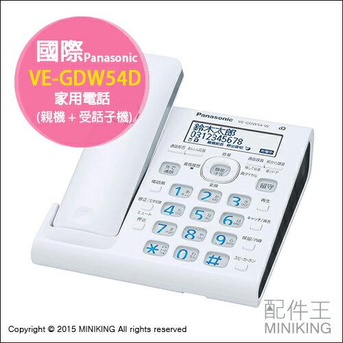 【配件王】日本代購 國際牌 Panasonic VE-GDW54D 家用電話 無線電話 可連線至智慧手機