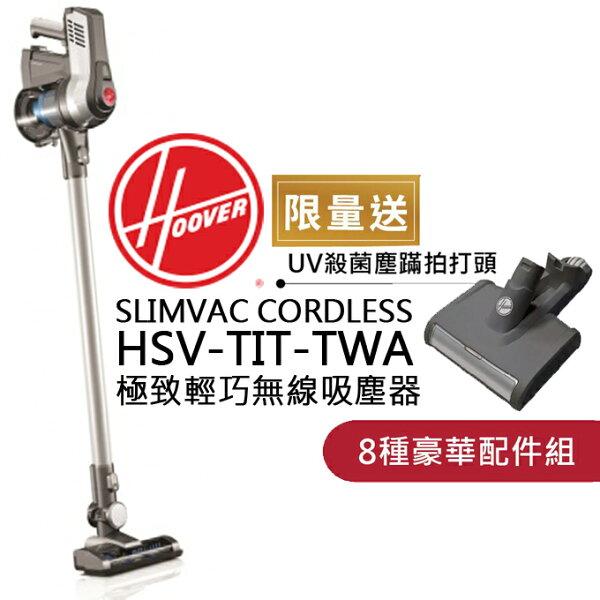 限量贈塵蹣吸頭❤無線吸塵器✦HOOVER亞太HSV-TIT-TWASlimVacCordless豪華配件組公司貨0利率免運