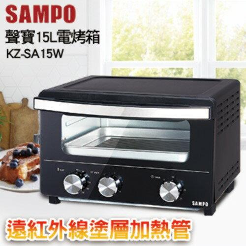 SAMPO聲寶 15L蒸氣加濕電烤箱 KZ-SA15W - 限時優惠好康折扣