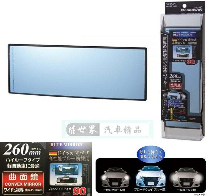 權世界~汽車用品 NAPOLEX 德國光學式寬版曲面車內後視鏡 超防眩  抗UV藍鏡 長2