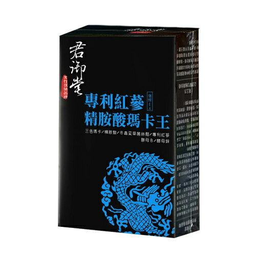 瑪卡 MACA【小資屋】君御堂 專利紅蔘精胺酸瑪卡王30錠 有效日期2022.3.2
