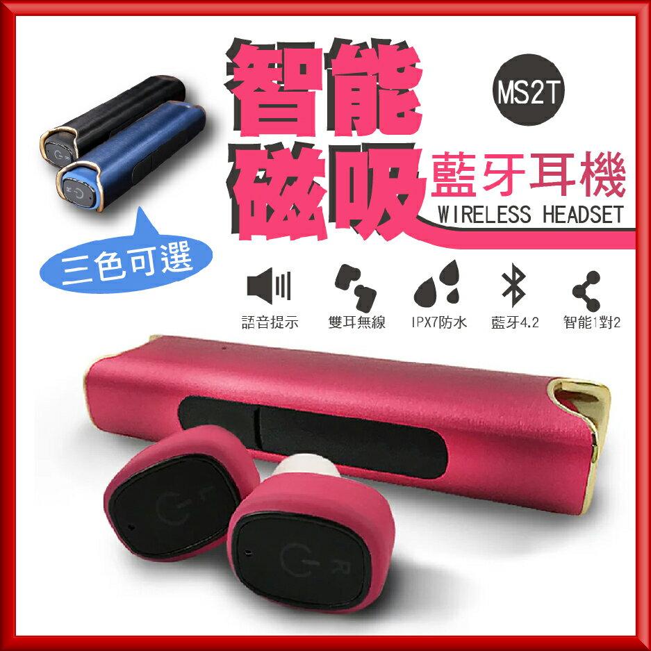 【台灣總代理-原廠公司貨】全防水IPX7 藍牙耳機 MS2T藍芽耳機 磁吸雙耳耳機 Youngfly ER03【DG253】